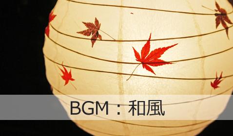 和風BGM