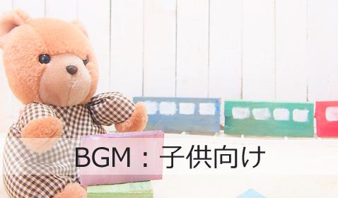 子供向けBGM