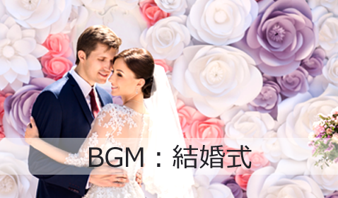 結婚式・披露宴BGM