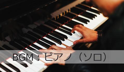 ピアノ(ソロ)