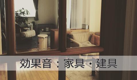 家具・建具