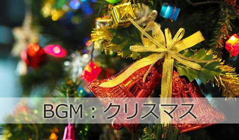 クリスマスBGM