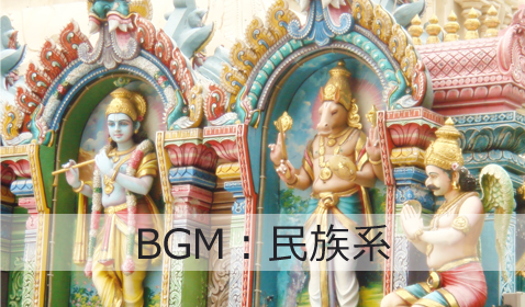 民族BGM