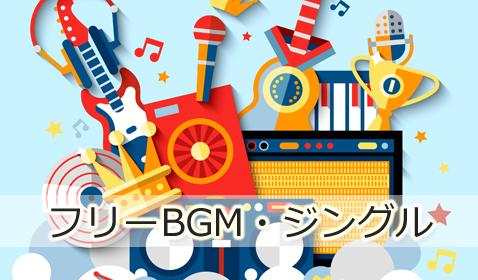 フリーBGM・ジングル