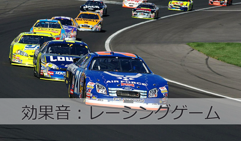 レーシングゲーム効果音
