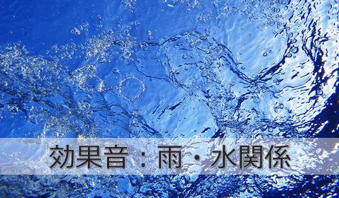 雨・水に関連する音