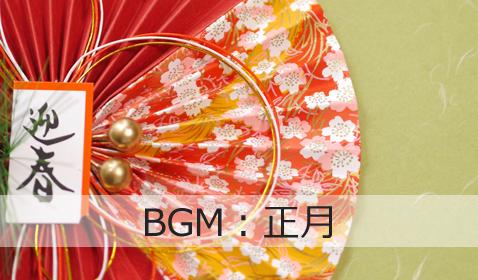正月BGM