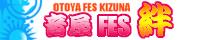 音屋FES-絆-バナー